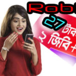 Robi 2GB internet 27 taka best internet offer | robi internet offer 2018