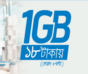 Gp 18 taka 1 gb internet offer grammentpone 1 gb internet offer