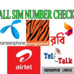 How to Check sim number Robi, GP, airtel,Teletalk  Banglalink?