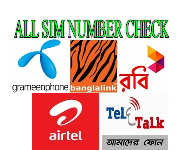 Robi Number check | Gp number check | sim number check