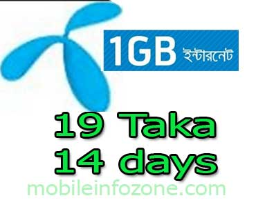 GP 1GB Internet 19 Taka 14 days | GP internet offer 2019