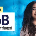 Gp 3GB internet offer 2019 | Gp 3Gb internet 28 days 279 taka