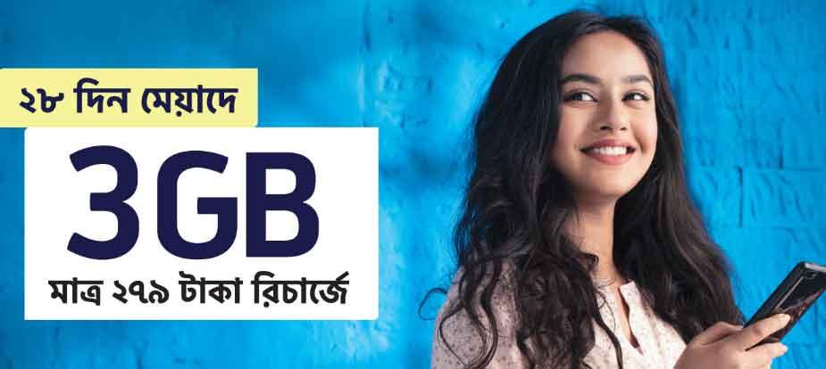 Gp 3GB internet offer 2020 | Gp 3Gb internet 28 days 279 taka
