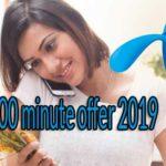 Gp minute Offer 2019 | Gp 100 minute offer  (grameenphone minute offer)