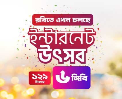 Robi 6GB Internet offer 129 Taka -Robi Internet offer 2019