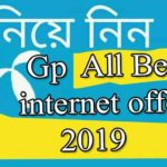 Grameenphone internet package 2020 | All latest internet package