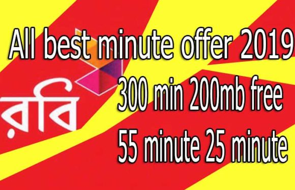 Robi minute offer 2019 | Robi minute pack 2019 Best minute offer
