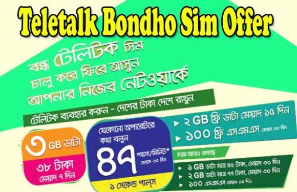 Teletalk Bondho sim offer 2019 | teletalk internet  offer 2019