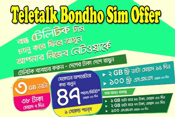Teletalk Bondho sim offer 2019 | teletalk internet  offer 2019