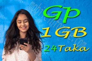 Gp 1 gb offer