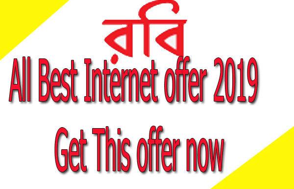 Robi internet offer 2019 | All Best Robi internet offer 2019(updated)