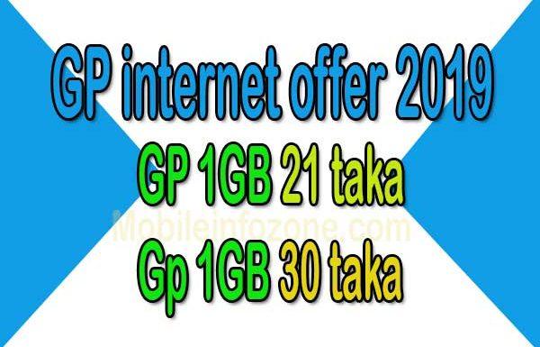 Gp Mb offer 2019: 1GB internet 2 Gb internet Gp internet offer may 2019