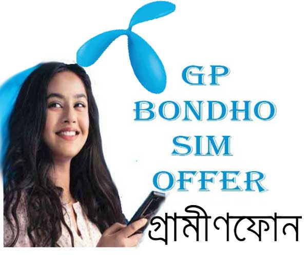 Gp Bondho sim offer 2021: (updated) |4GB 17 taka All latest packages