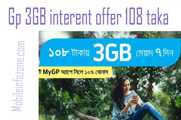 Gp 3gb internet offer