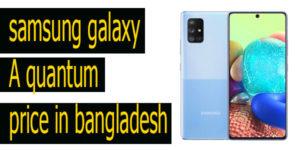 samsung-galaxy-a-quantum-price-in-bangladesh-2020